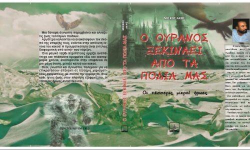 """""""Ο Ουρανός ξεκινάει από τα πόδια μας""""  Παρουσίαση βιβλίου του Άκη Μίσκου στη Βέροια"""