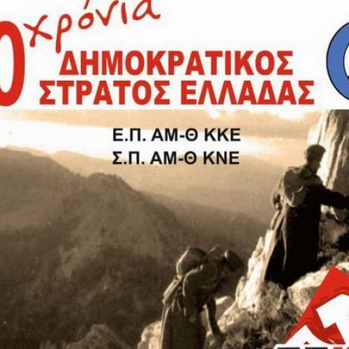 Αναβάλλεται εκδήλωση του ΚΚΕ στη Βέροια