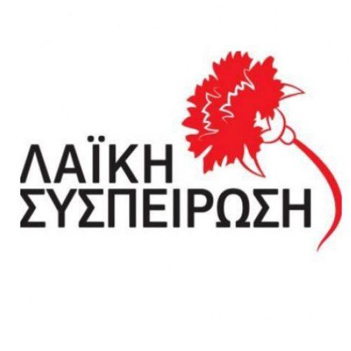 Λαϊκή Συσπείρωση Δήμου Βέροιας: Στηρίζουμε τον δίκαιο αγώνα  των αγροτών