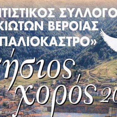 Ο ετήσιος χορός του Πολιτιστικού Συλλόγου  Δασκιωτών Βεροίας