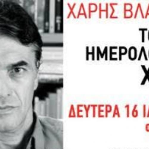 """Ο Χάρης Βλαβιανός παρουσιάζει το τελευταίο βιβλίο του """"Το κρυφό ημερολόγιο του Χίτλερ"""" στη Δημόσια Βιβλιοθήκη της Βέροιας"""