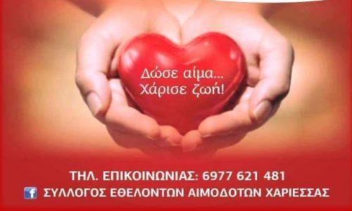 Η Τακτική Εθελοντική Αιμοδοσία του συλλόγου Εθελοντών Αιμοδοτών Χαρίεσσας