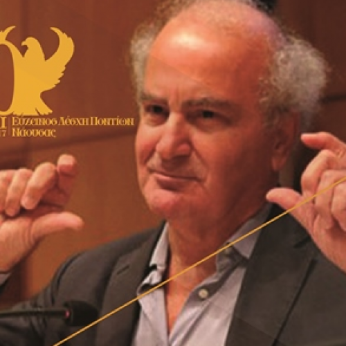 """Εύξεινος Λέσχη Νάουσας: Ομιλία Μ. Χαραλαμπίδη """"Παραγωγική μνήμη και σύγχρονη ανάπτυξη"""""""