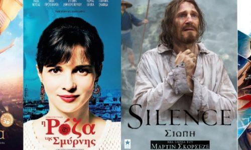 Το πρόγραμμα του κινηματογράφου ΣΤΑΡ στη Βέροια, από Πέμπτη 19 έως και Τετάρτη 25/1/'17