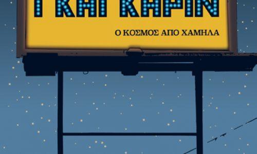 Ο Πέτρος Τατσόπουλος παρουσιάζει το βιβλίο του  «Γκαγκάριν – ο κόσμος από χαμηλά», στη Δημόσια Βιβλιοθήκη Βέροιας