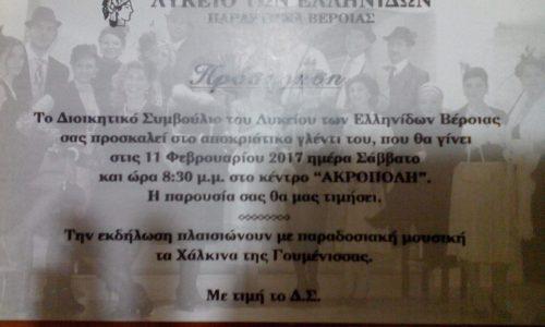 Πρόσκληση στο αποκριάτικο γλέντι του Λυκείου Ελληνίδων Βέροιας