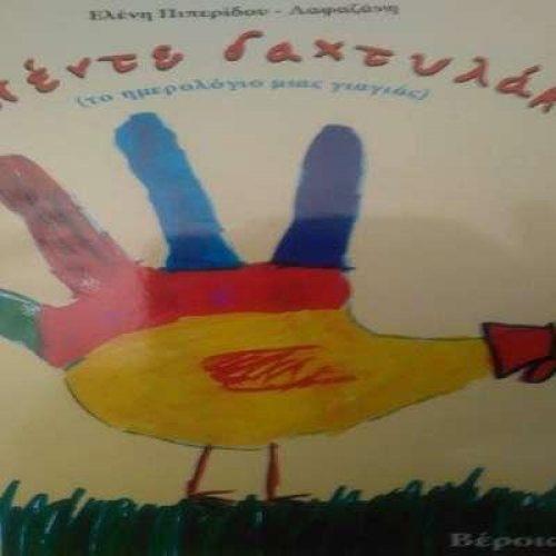 Παρουσίαση του βιβλίου της Ελένης Πιπερίδου – Λαφαζάνη «Τα πέντε δαχτυλάκια: το ημερολόγιο μιάς γιαγιάς»