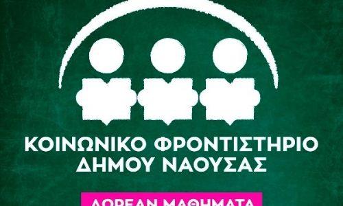 Κλειστά και αυτήν τη βδομάδα Κοινωνικό Φροντιστήριο και Δημοτικό Μελετητήριο στη Νάουσα
