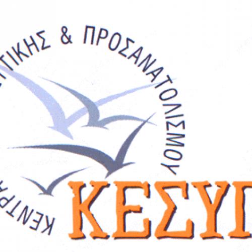 ΚΕΣΥΠ Βέροιας. Ενημερωτικές εκδηλώσεις   για τα ένστολα επαγγέλματα και την εισαγωγή στις εν λόγω σχολές