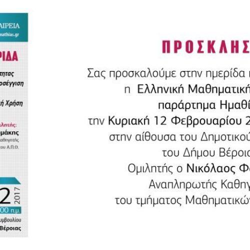 Πρόσκληση για την ημερίδα του Παραρτήματος Ημαθίας της ΕΜΕ, Κυριακή 12 Φεβρουαρίου