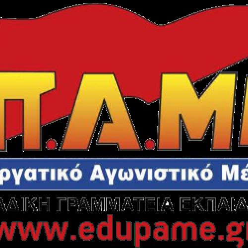 """ΠΑΜΕ Ημαθίας: """"Οι απειλές και η τρομοκράτηση  ενάντια σε εκπαιδευτικούς δε θα περάσουν!"""""""