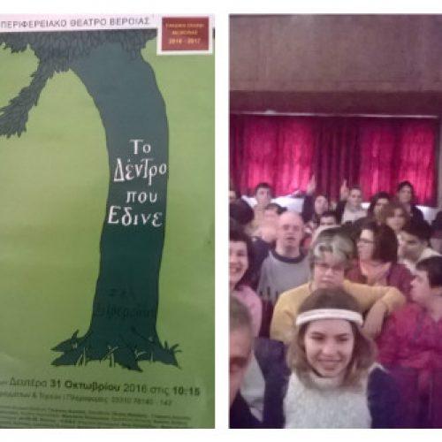 """""""Τα παιδιά της Άνοιξης"""" στη θεατρική παράσταση """"Το δέντρο που έδινε"""""""