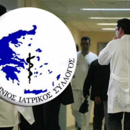 Αγωνιστική εγρήγορση για τα επιτακτικά ζητήματα της υγείας αποφάσισε η Γενική Συνέλευση του ΠΙΣ