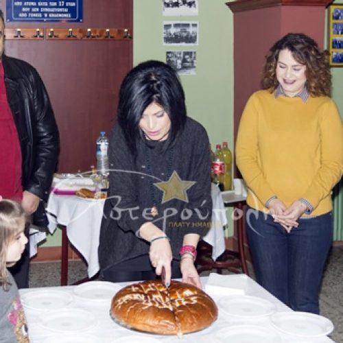 """Την πρωτοχρονιάτικη πίτα της έκοψε η """"Αστερούπολη"""" στο Πλατύ"""