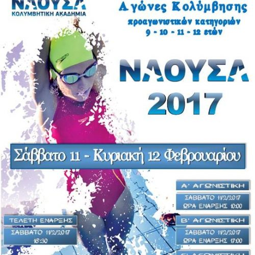 """Οι 5οι Αγώνες κολύμβησης """"ΝΑΟΥΣΑ 2017"""",  Σάββατο 11 και   Κυριακή 12 Φεβρουαρίου"""