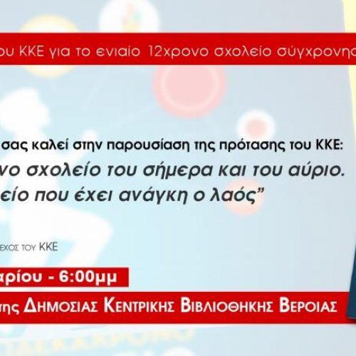 """Εκδήλωση του ΚΚΕ για το """"Ενιαίο 12χρονο Σχολείο"""",  Τετάρτη 8 Φεβρουαρίου"""