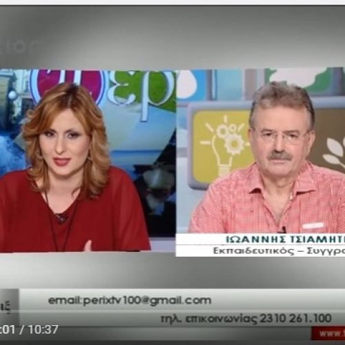 """""""Η Ελληνική Παράδοση""""το νέο   βιβλίο   του Γιάννη Τσιαμήτρου - Συνέντευξη στην TV 100"""