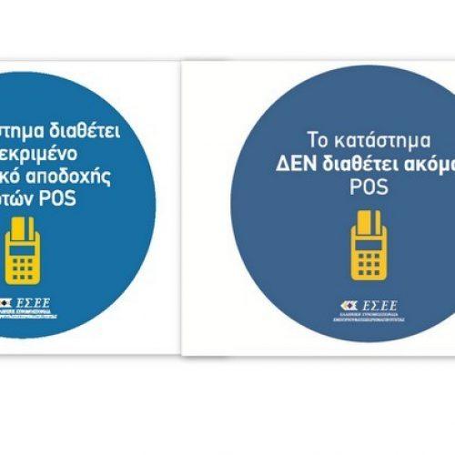 Ο Εμπορικός Σύλλογος Αλεξάνδρειας διαθέτει αυτοκόλλητο της ΕΣΕΕ για το POS