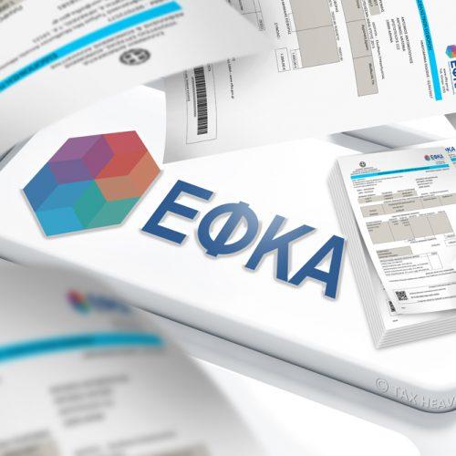 ΕΦΚΑ: Τα ειδοποιητήρια ήρθαν - Τεράστιες αδικίες, λάθη και προβλήματα που ζητούν άμεση λύση