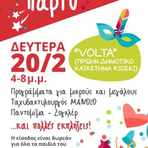 Παιδικό πάρτυ μασκέ από το Δήμο Νάουσας για όλα τα παιδιά του Δήμου, Δευτέρα 20 Φεβρουαρίου