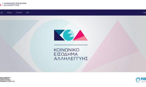 Κοινωνικό Πρόγραμμα Αλληλεγγύης – Η υποβολή των αιτήσεων στα ΚΕΠ του Δήμου Βέροιας