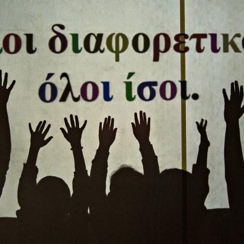 """""""Όλοι διαφορετικοί, όλοι ίσοι"""". Δημοτική Βιβλιοθήκη Νάουσας,  Τσικνοπέμπτη 16 Φεβρουαρίου"""