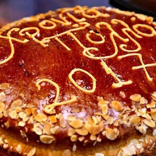 """""""Η ΑΣΤΕΡΟΥΠΟΛΗ """" καλεί   μέλη και   φίλους  στην κοπή της πίτας"""