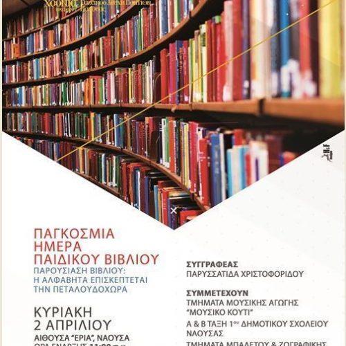 Η Εύξεινος Λέσχη  Νάουσας καλεί σε παρουσίαση βιβλίου μ' αφορμή την  Παγκόσμια Ημέρα Παιδικού Βιβλίου
