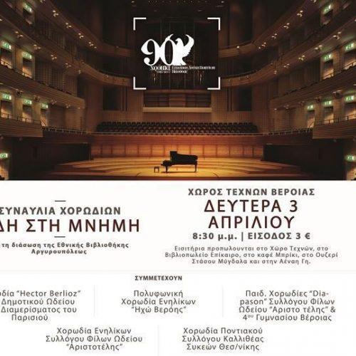 """Εύξεινος Λέσχη   Νάουσας.  Συναυλία χορωδιών """"ΩΔΗ ΣΤΗ ΜΝΗΜΗ"""", Βέροια Δευτέρα 3 Απριλίου"""