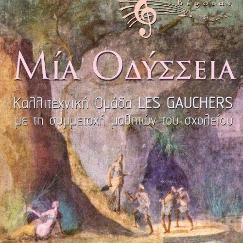 """""""Μια Οδύσσεια"""" παρουσίαση του Μουσικού Παραμυθιού στη Βέροια, Παρασκευή  7 Απριλίου"""
