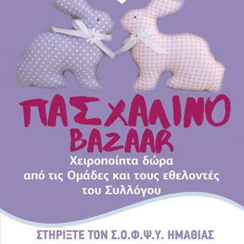 Πασχαλινό BAZAAR ΣΟΦΨΥ Ημαθίας, από Πέμπτη 6 έως Κυριακή 9 Απριλίου