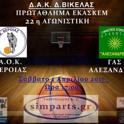 Μπάσκετ: Προσκλητήριο κάλεσμα του ΑΟΚ Βέροιας για το τελευταίο παιχνίδι της κανονικής περιόδου