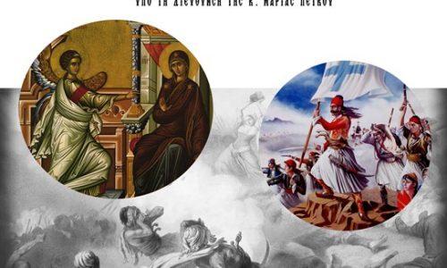 """""""Διπλός Ευαγγελισμός"""" εκδήλωση μουσικής και λόγου στη Βέροια, Σάββατο 25 Μαρτίου"""