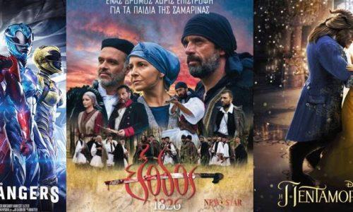 Το πρόγραμμα του κινηματογράφου ΣΤΑΡ στη Βέροια, από Πέμπτη 23 έως και Τετάρτη 29/3/'17