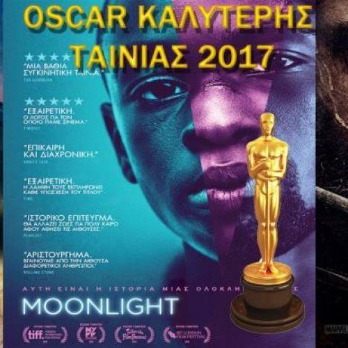 Το πρόγραμμα του κινηματογράφου ΣΤΑΡ στη Βέροια, από Πέμπτη 2 έως και Τετάρτη 8/3/'17