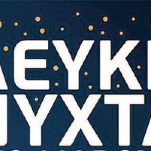 """ΣΥΡΙΖΑ Ημαθίας: Οι """"πονηρές"""" λευκές νύχτες πρέπει να γίνουν λευκές μέρες"""