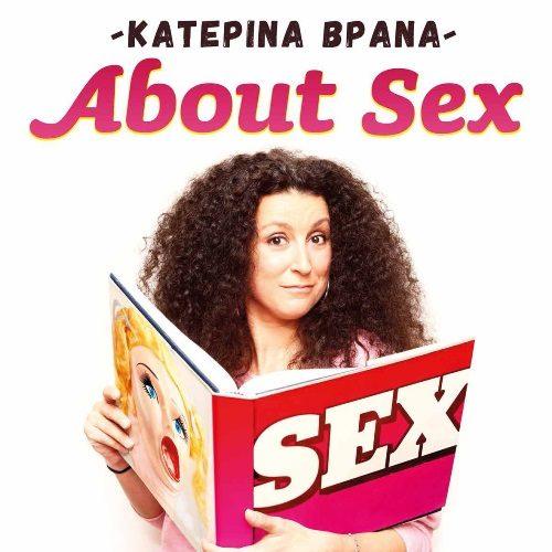 «About Sex» με την Κατερίνα Βρανά  στο ΚινηματοΘέατρο ΣΤΑΡ  στη Βέροια, Δευτέρα 13 Μαρτίου 2017