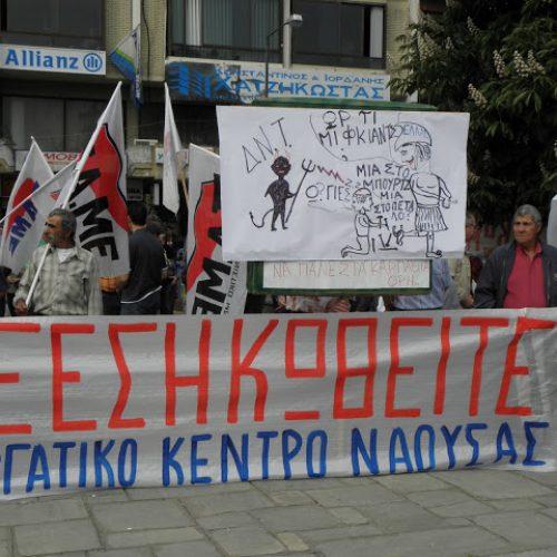 """Εργατικό Κέντρο Νάουσας: """"Όλοι στο συλλαλητήριο -  Μπορούμε να τους σταματήσουμε"""""""