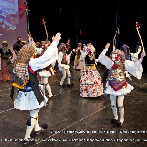"""Η συμμετοχή του Ομίλου """"Αράπιτσα"""" στο 4ο Φεστιβάλ Παραδοσιακού Χορού στα Ιωάννινα"""