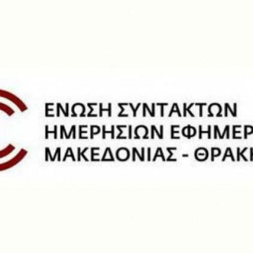 Συνέλευση εργαζομένων στα Μέσα της ΜΕΕ ΑΕ
