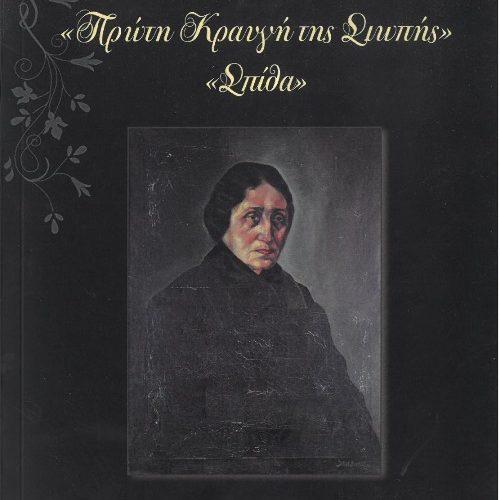 Παρουσίαση βιβλίου του Αλμπέρτο Εσκενάζη  στη Βέροια
