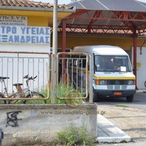 Κλοπή   στο Κέντρο Υγείας  Αλεξάνδρειας - Συνελήφθησαν δύο νεαρές