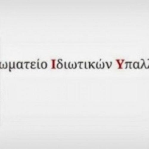 """Ανακοίνωση του Σωματείου Ιδιωτικών Υπαλλήλων  Ημαθίας – Πέλλας για τις   """"Λευκές Νύχτες"""""""