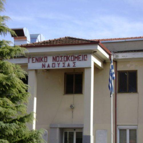 Ο Απ.  Βεσυρόπουλος  για το   Νοσοκομείο Νάουσας