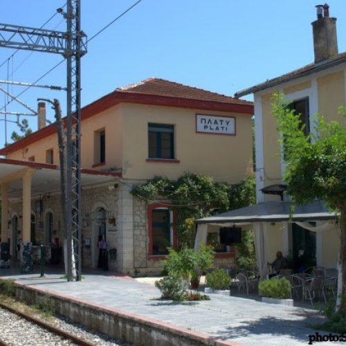 Ληστεία στο σιδηροδρομικό σταθμό στο Πλατύ Ημαθίας