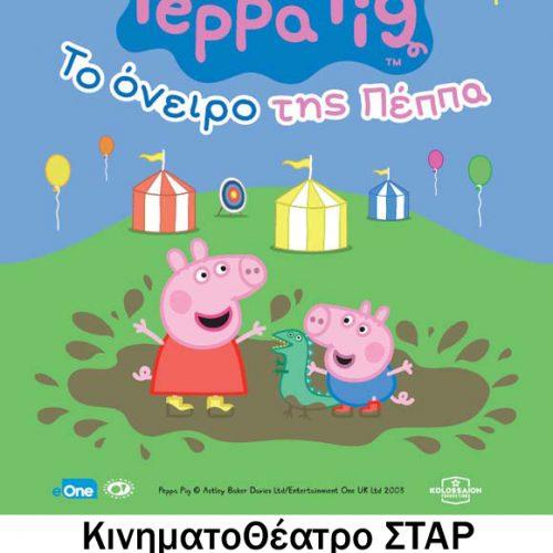 """Θεατρική παράσταση στη Βέροια. """"Το όνειρο της Πέππα"""", ΣΤΑΡ,  Κυριακή 2 Απριλίου"""