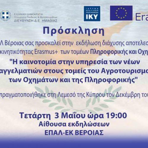 Πρόσκληση σε εκδήλωση διάχυσης erasmus + από το 1ο ΕΠΑΛ Βέροιας