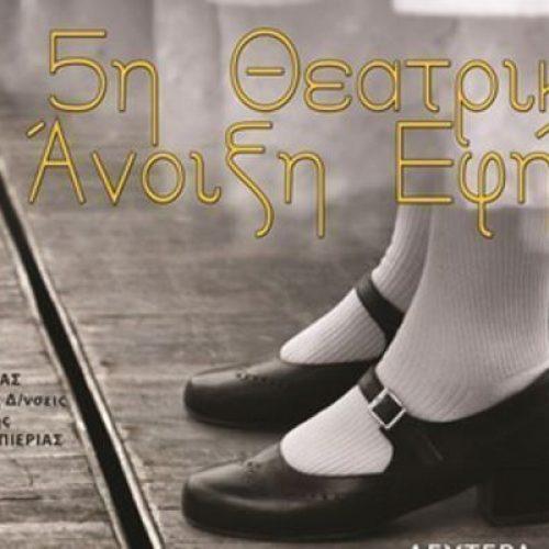 Η τελετή βραβεύσεων της 5ης Θεατρικής Άνοιξης. Βέροια,  Σάββατο 29 Απριλίου – Η καλύτερη παράσταση