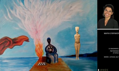 Μαρία Ευθυμίου. Δεκαπέντε  Μαθήματα Παγκόσμιας Ιστορίας στο Εκκοκκιστήριο Ιδεών