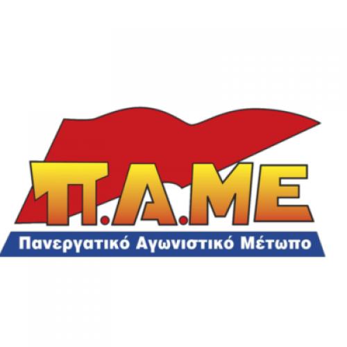 Η Γραμματεία ΠΑΜΕ Ημαθίας καλεί    σε  μαζική συμμετοχή  στα συλλαλητήρια την Παρασκευή 7 Απρίλη